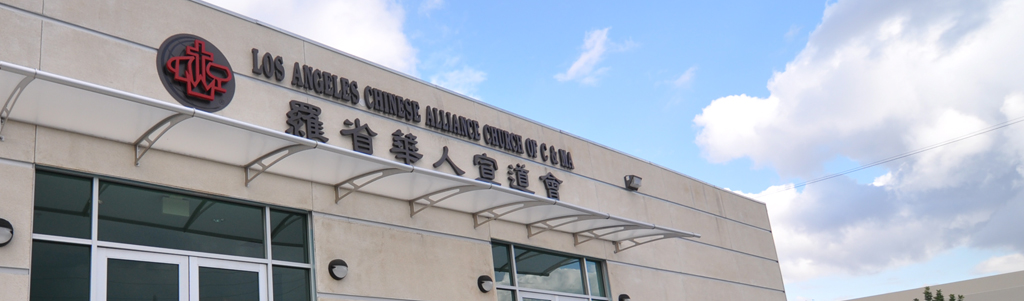 front of LA Chinese Alliance Church